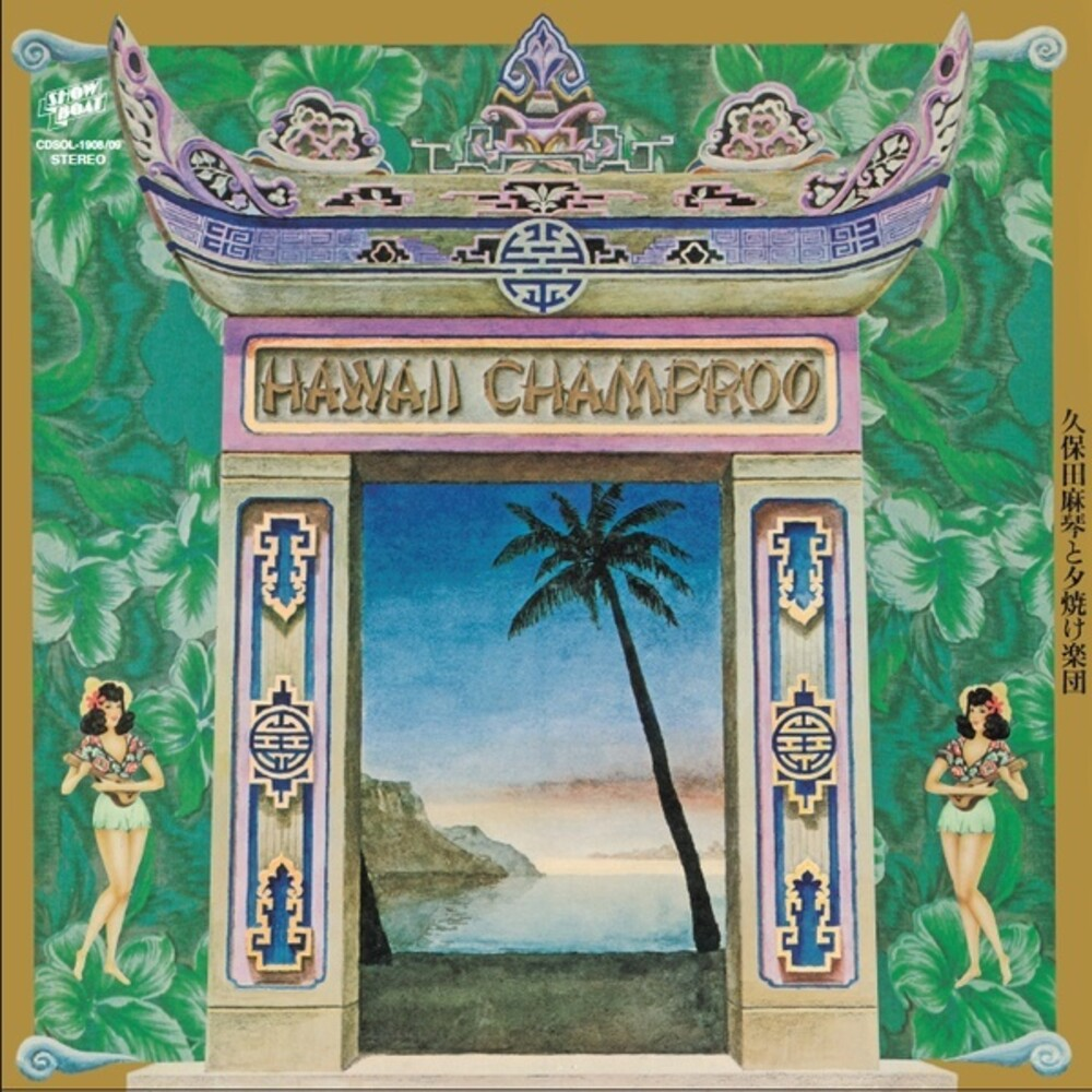Makoto Kubota  & The The Sunset Gang - Hawaii Champroo (Aus)
