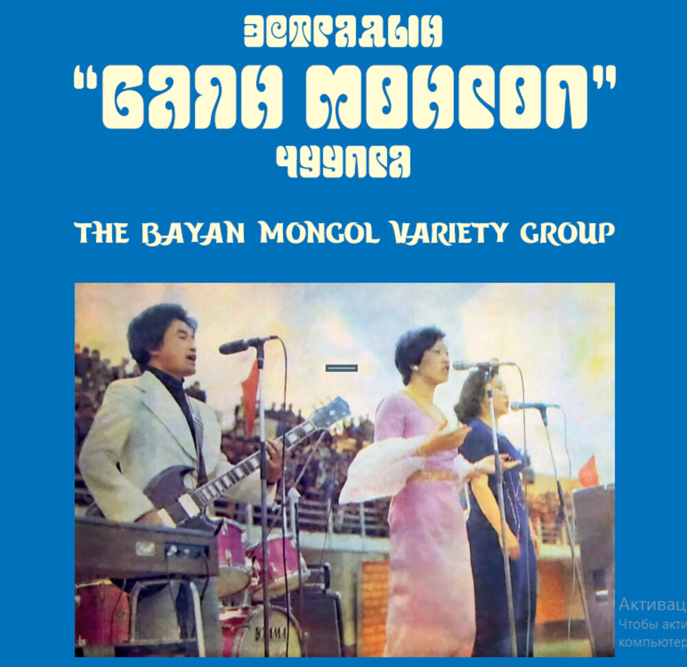 Bayan Mongol Variety Group - Bayan Mongol Variety Group