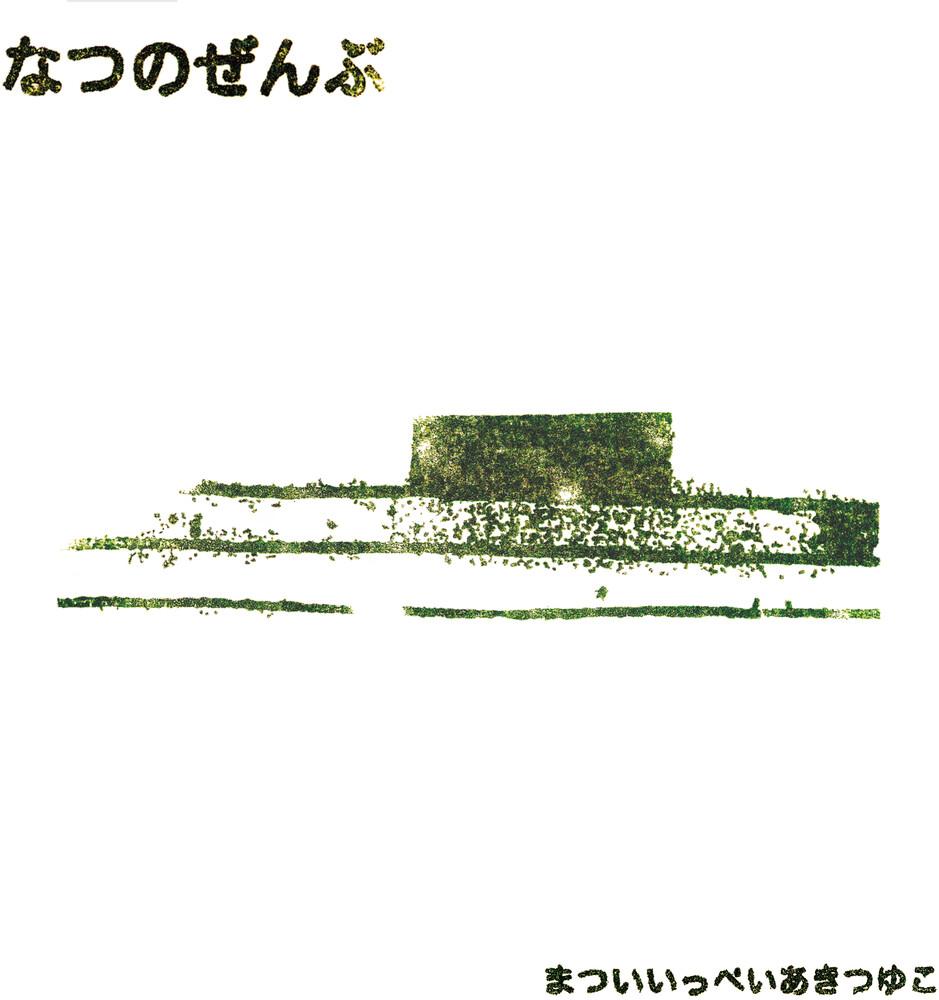 Aki Tsuyuko / Matsui,Ippei - Natsu No Zenbu (Gate) [Limited Edition] [Remastered]