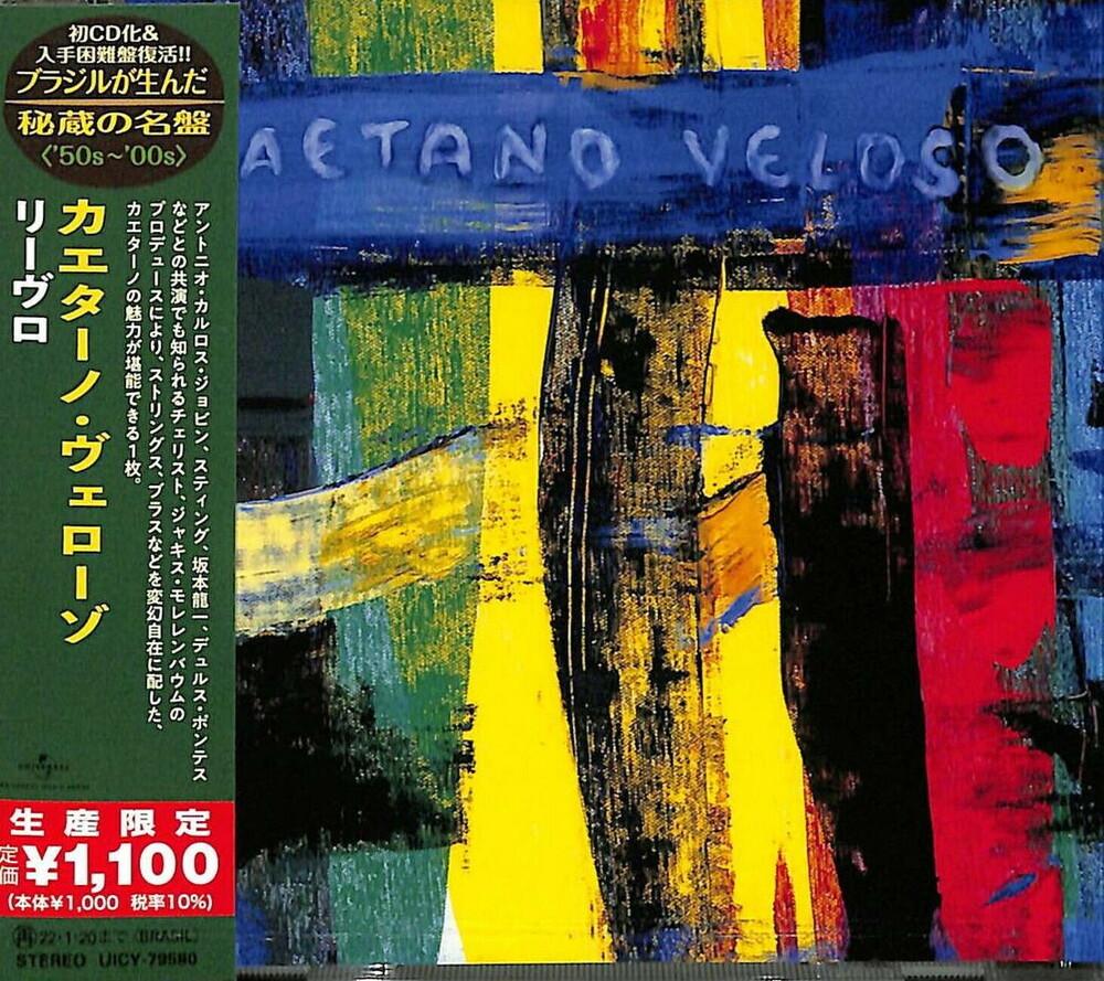 Caetano Veloso - Livro (Japanese Reissue) (Brazil's Treasured Masterpieces 1950s - 2000s)