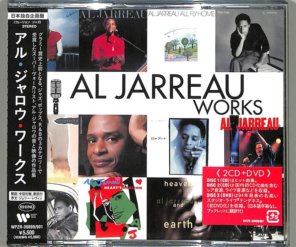 Al Jarreau - Al Jarreau Works (Limited Edition) (2CD+DVD NTSC Region 2)