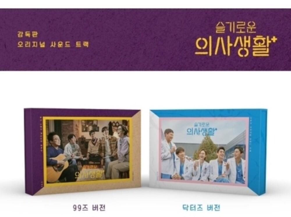 Hospital Playlist Kit Album Random Cover / OST - Hospital Playlist Kit Album (Random Cover) / O.S.T