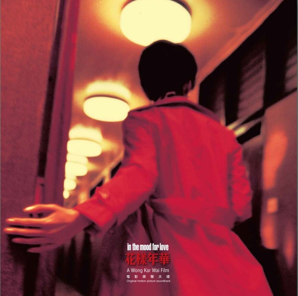 In The Mood For Love / O.S.T. (Red) - In The Mood For Love / O.S.T. (Red Vinyl) (Red)