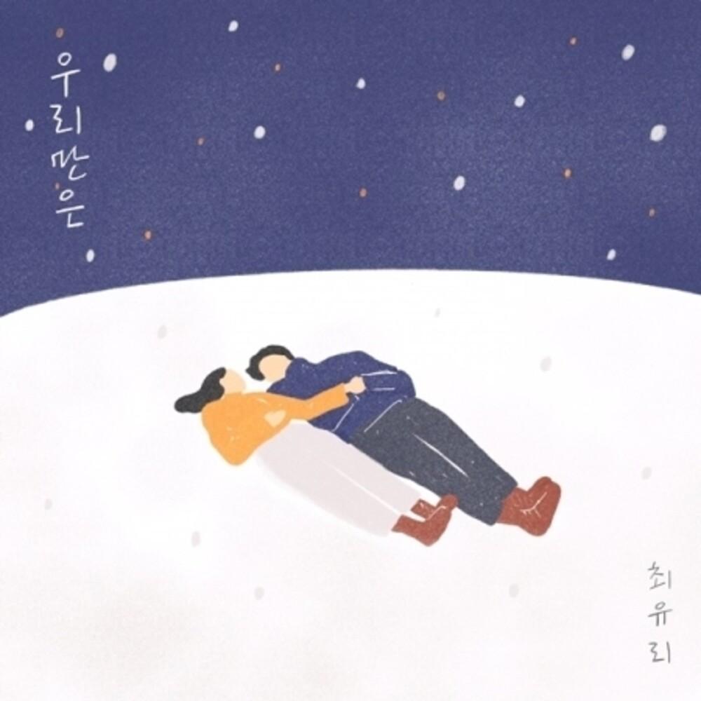 Choi Yu Ree - Choi Yu Ree (2nd Mini Album) (incl. Lyrics Card)