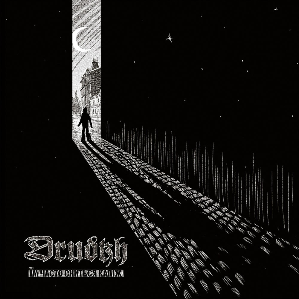 Drudkh - They Often See Dreams About the Spring [Limited Edition Silver LP]
