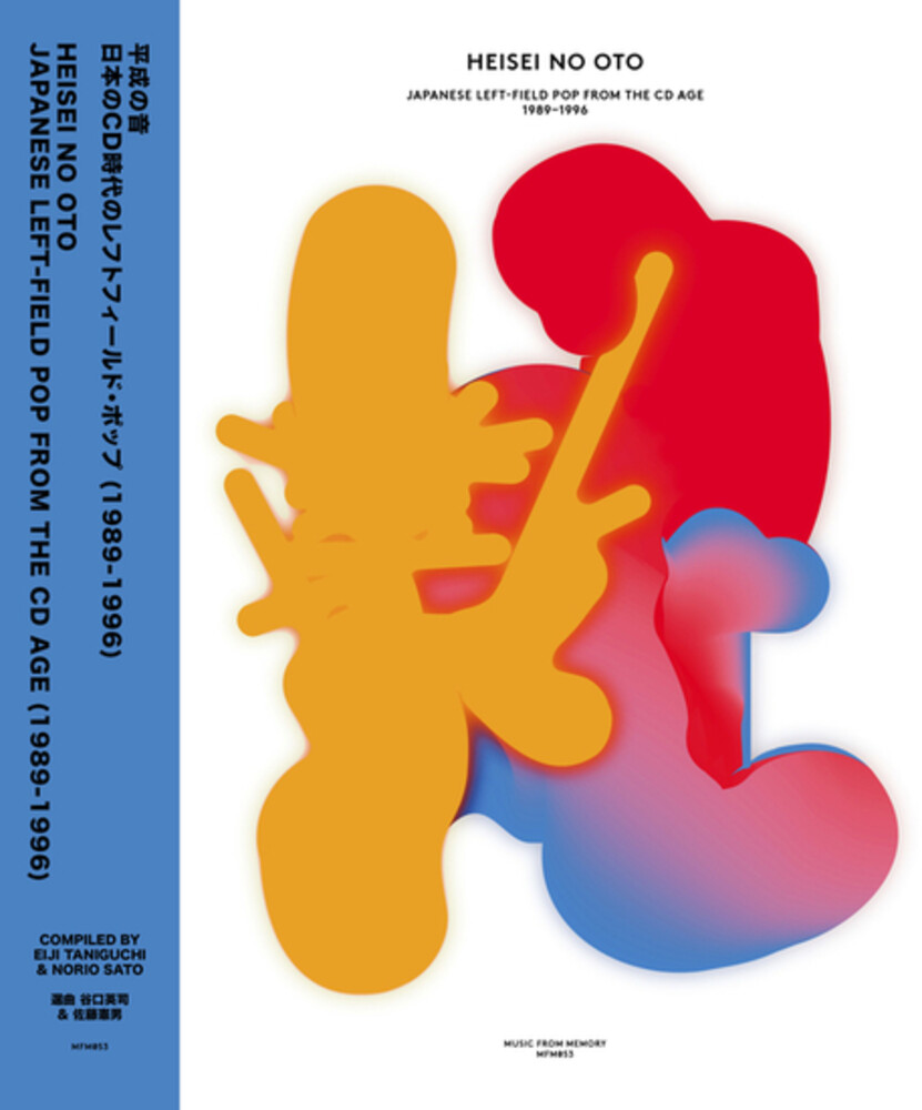 Heisei No Oto - Japanese Left-Field Pop From The - Heisei No Oto - Japanese Left-Field Pop From The CD Age (1989-1996)