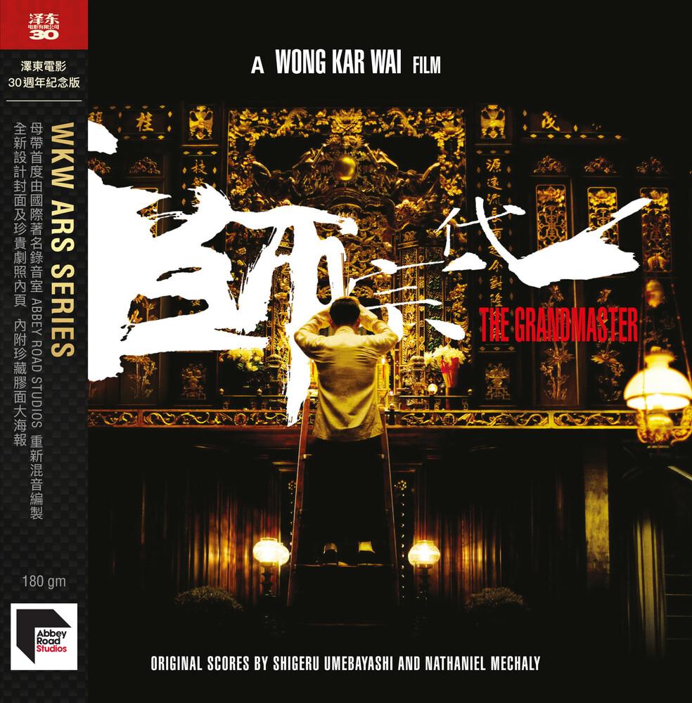 Grandmaster (2013) (30th Annivesary) / O.S.T. - The Grandmaster (2013) (Original Soundtrack) (2021 Abbey Road Remaster)