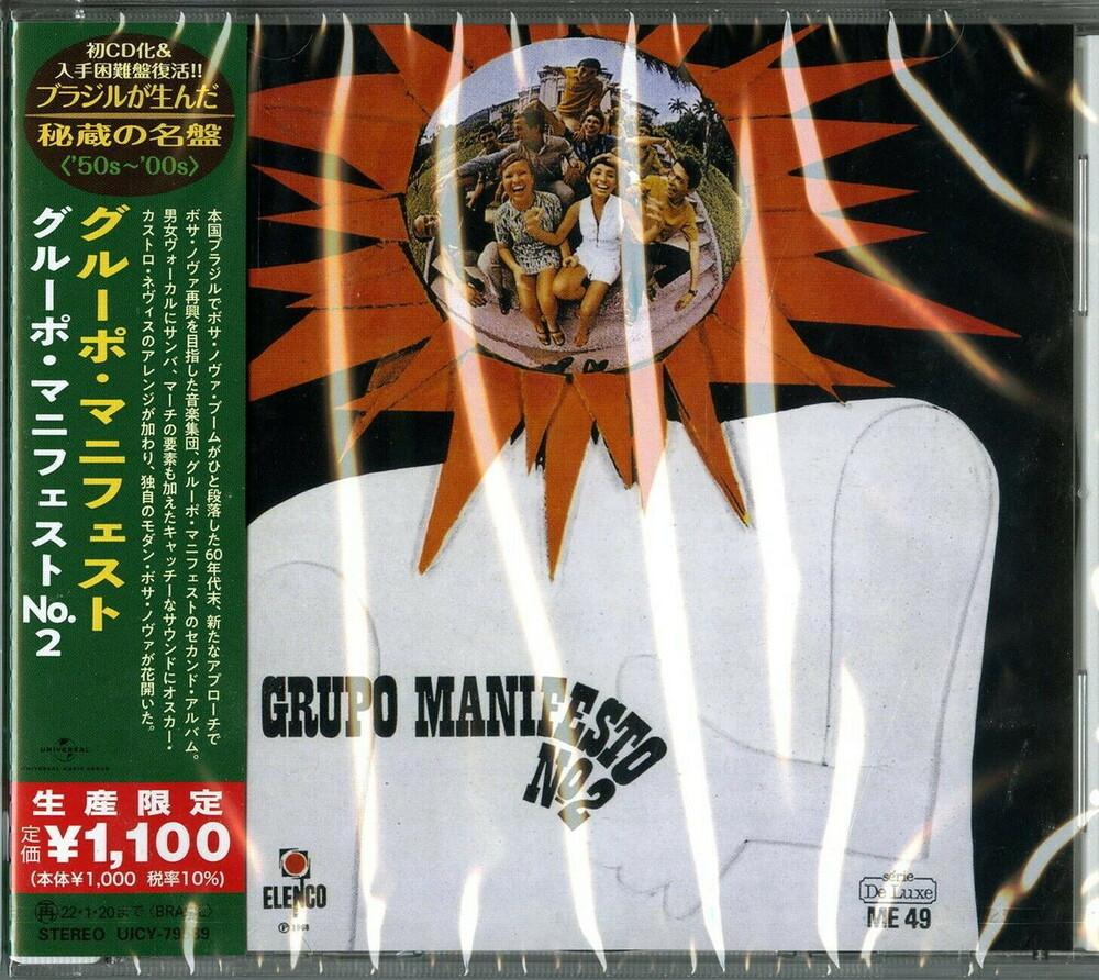 Grupo Manifesto - Grupo Manifesto No.2 (Japanese Reissue) (Brazil's Treasured Masterpieces 1950s - 2000s)
