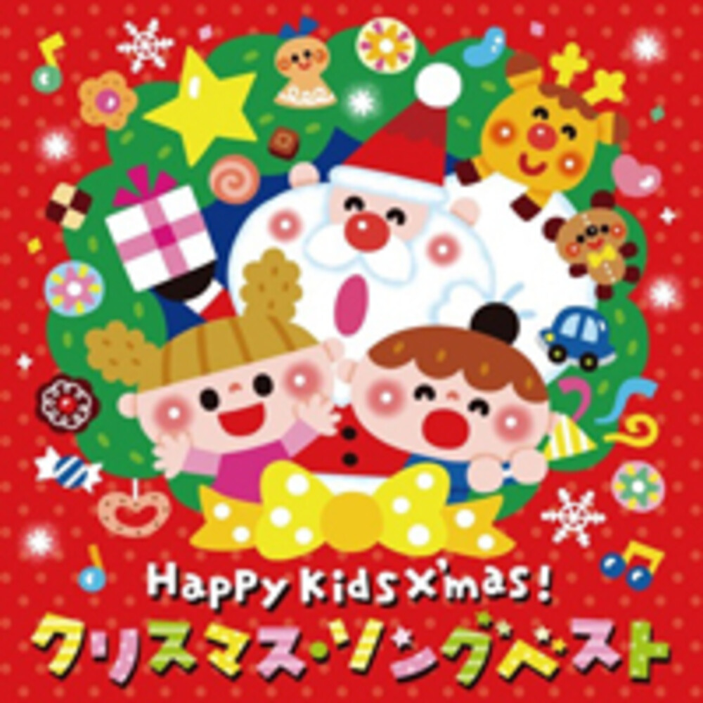 Happy Kids Xmas Japanese Christmas / Various - Happy Kids Xmas: Japanese Christmas / Various (Uk)