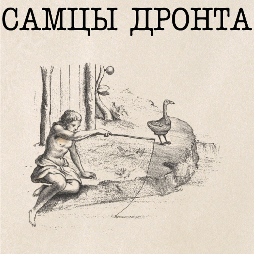 Samtsi Dronta - Samtsi Dronta