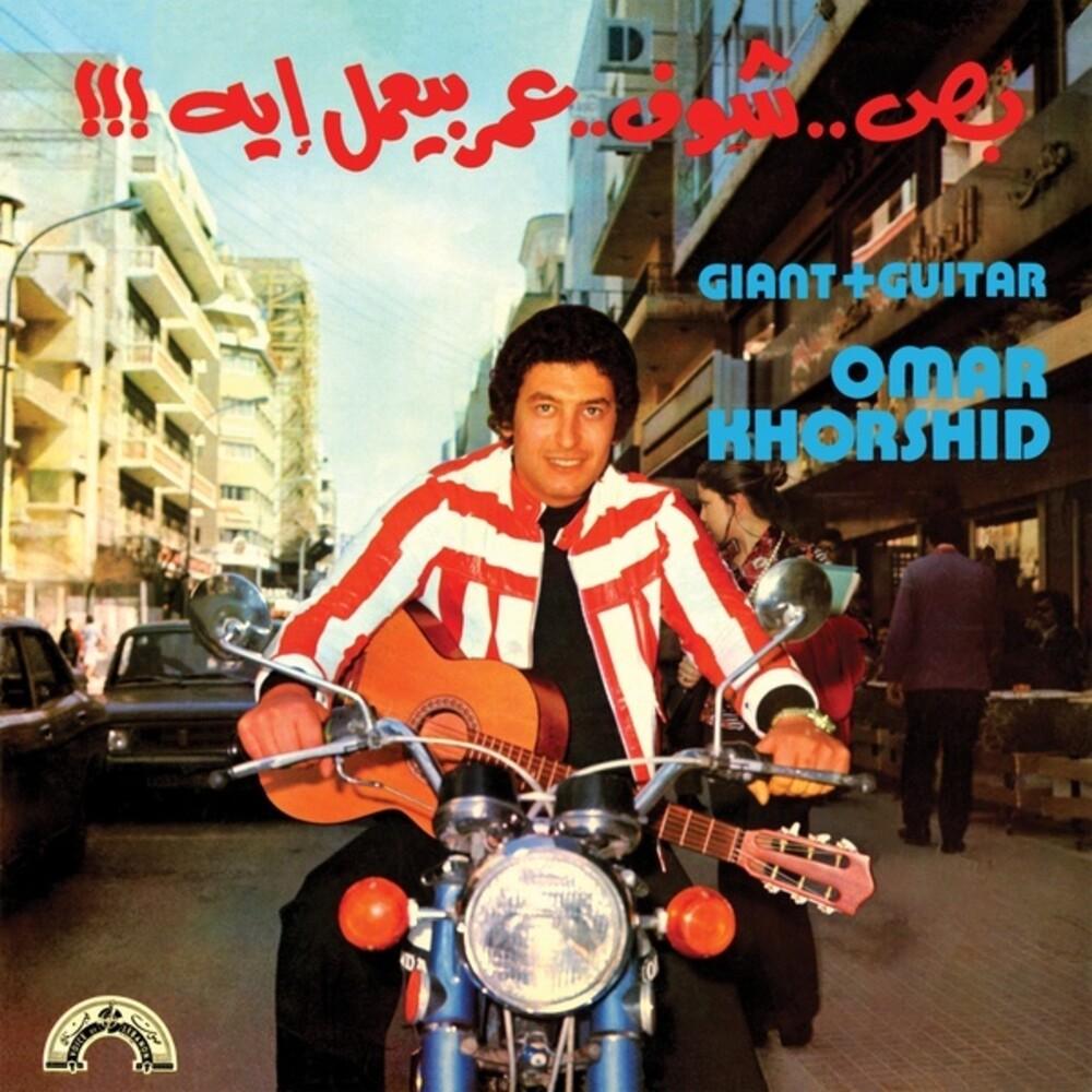 Omar Khorshid - Giant & Guitar