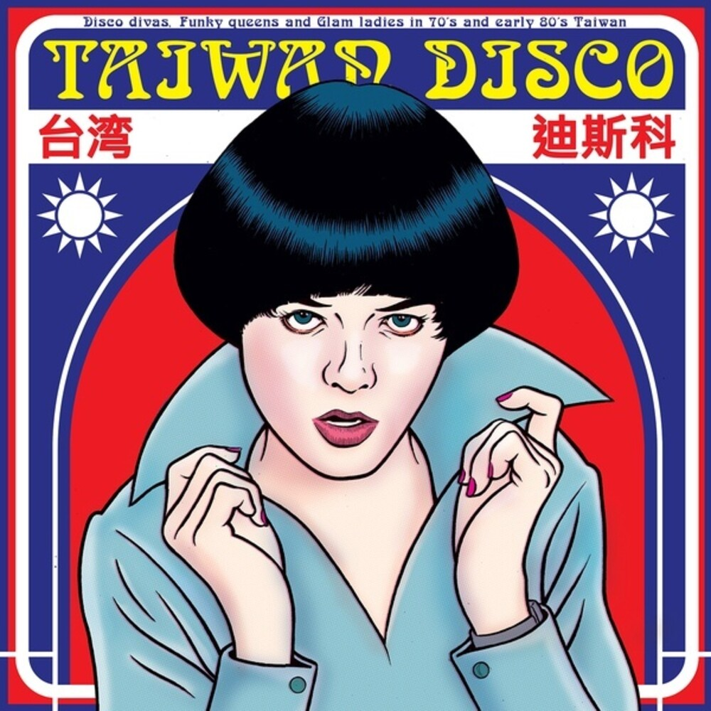 Taiwan Disco / Various - Taiwan Disco (Various Artists)