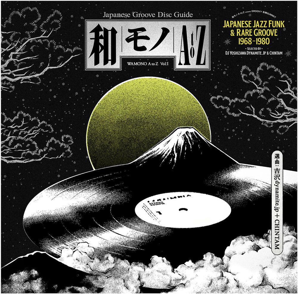 Wamono A To Z Vol I - Japanese Jazz Funk & Rare - Wamono A To Z Vol. I - Japanese Jazz Funk & Rare