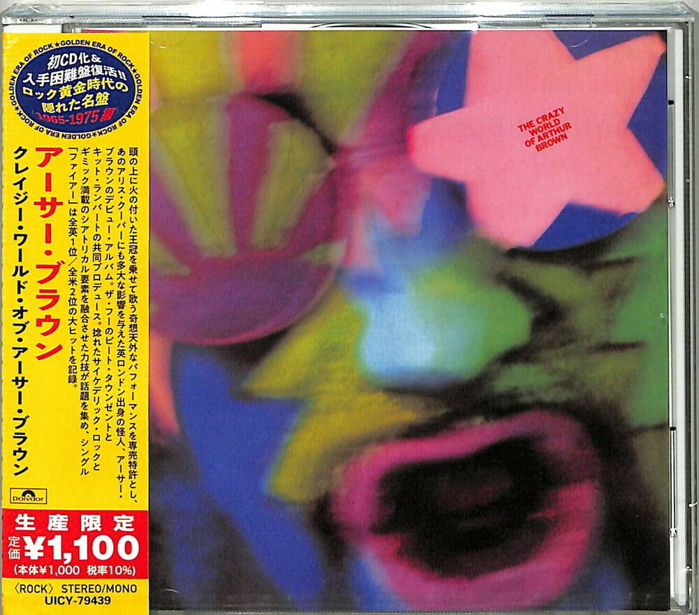 Arthur Brown - Crazy World Of Arthur Brown [Reissue] (Jpn)