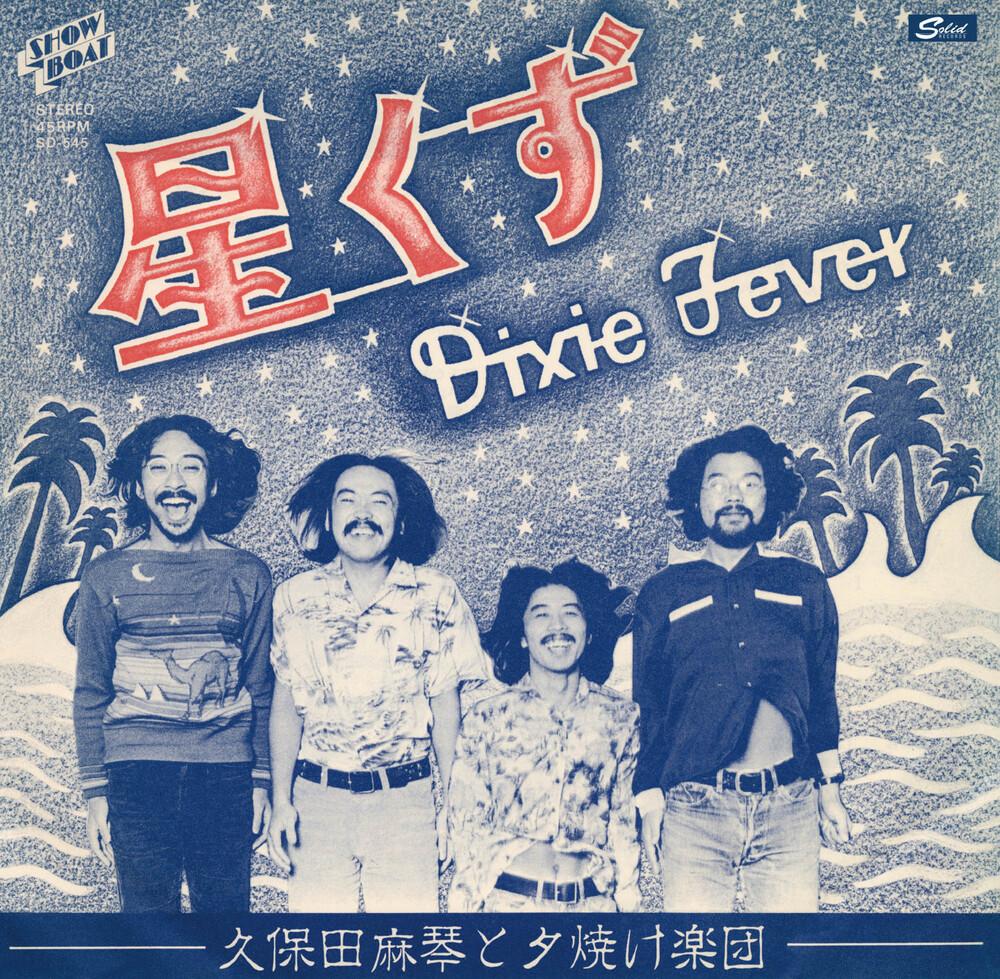 Makoto Kubota / Sunset Band - Stardust / Dixie Fever [Limited Edition]