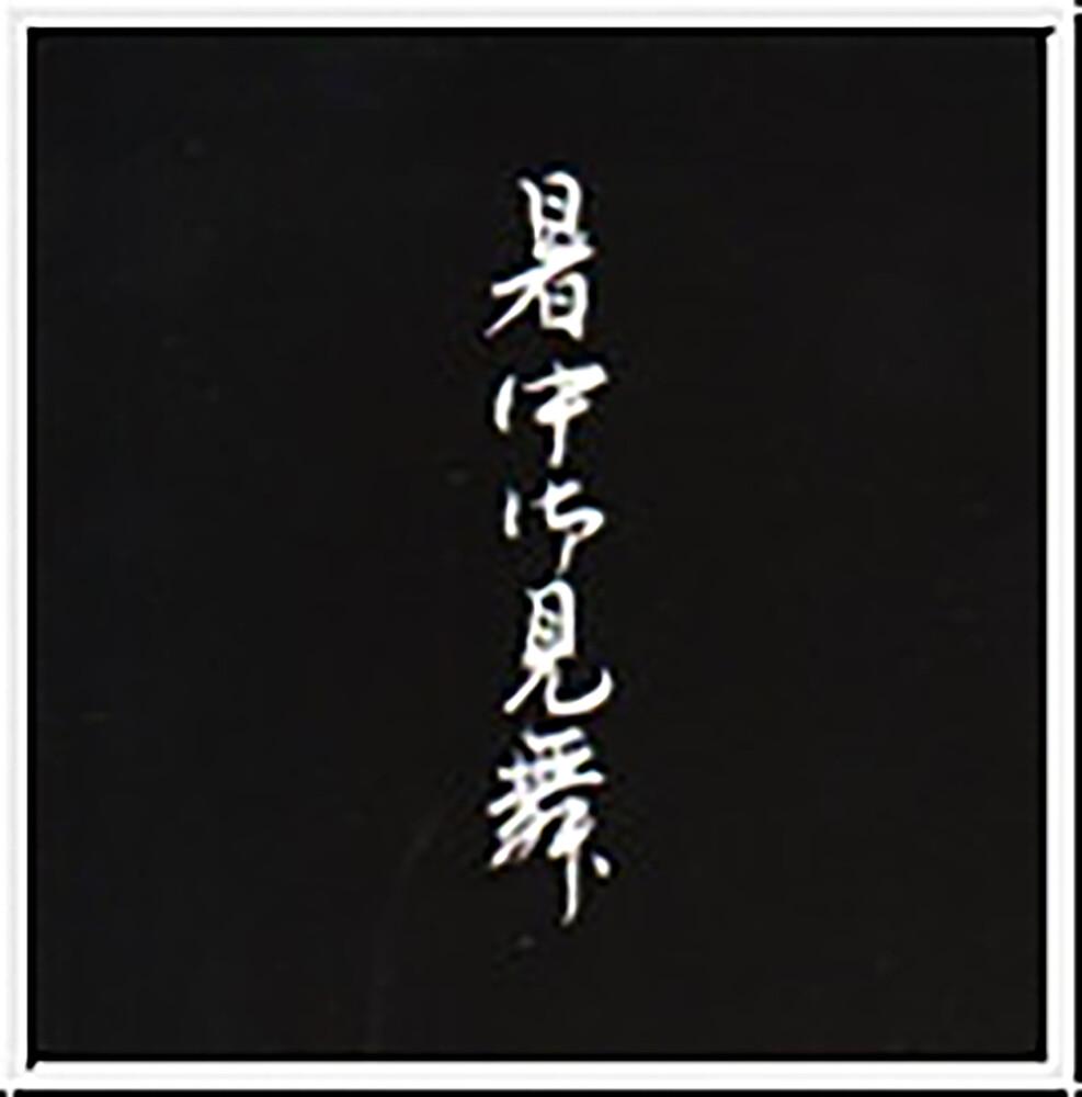 Shunto Nie - Shunto Nie