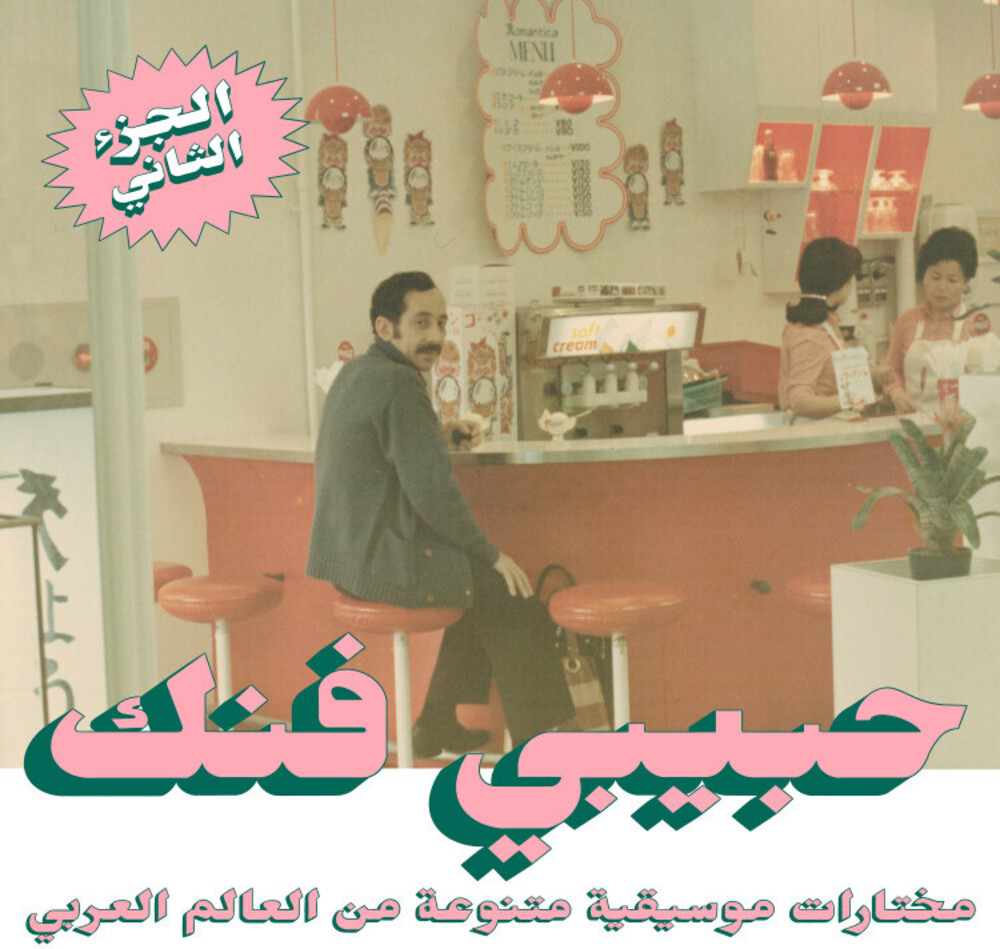 An Eclectic Selection From Arab World Part 2 / Var - An Eclectic Selection From Arab World Part 2 / Var