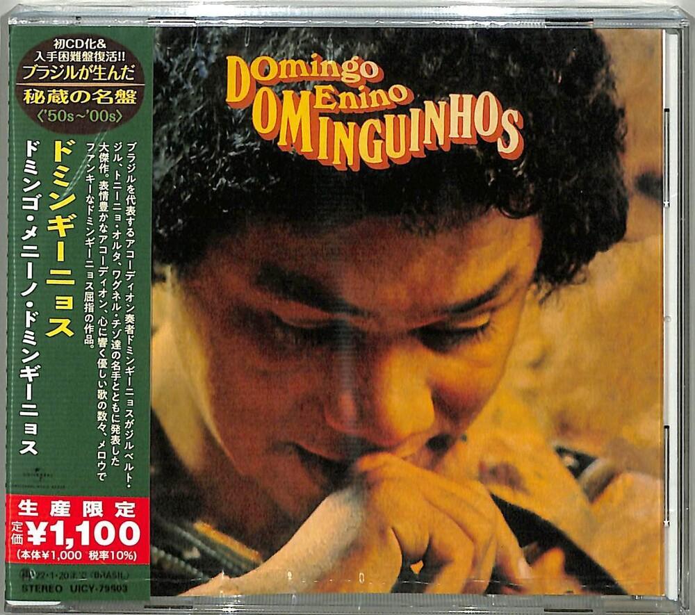 Dominguinhos - Domingo, Menino Dominguinhos (Japanese Reissue) (Brazil's Treasured Masterpieces 1950s - 2000s)