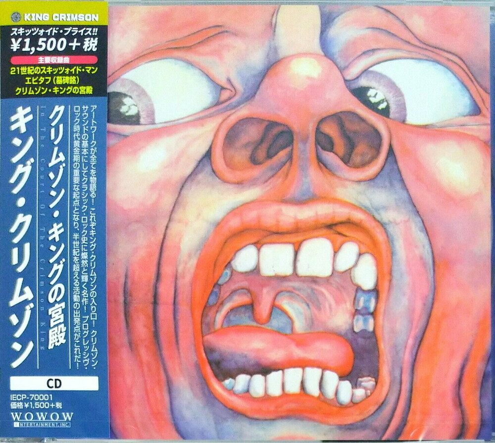 King Crimson - In The Court Of The Crimson King (K2HD)