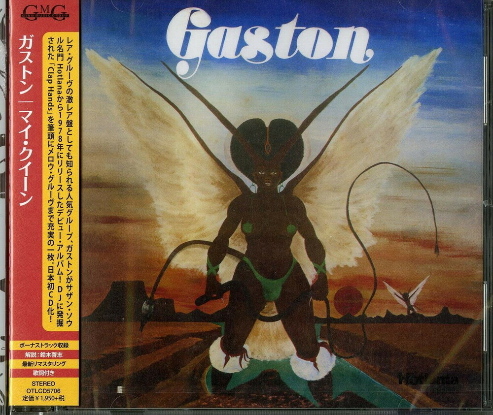 Gaston - My Queen (2020 Remaster)