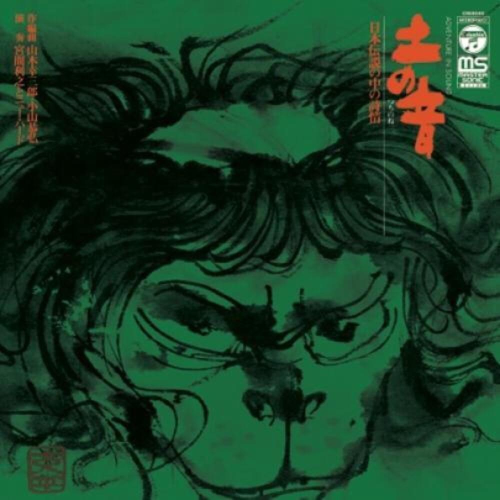 Toshiyuki Miyama  / The New Herd - Tsuchi No Ne (Sound Of The Earth) (Org) [Reissue]