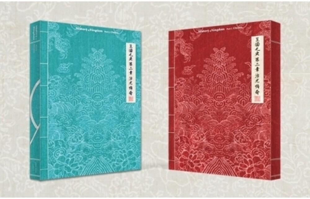 Kingdom - History Of Kingdom: Part Ii Chiwoo (Random Cover)