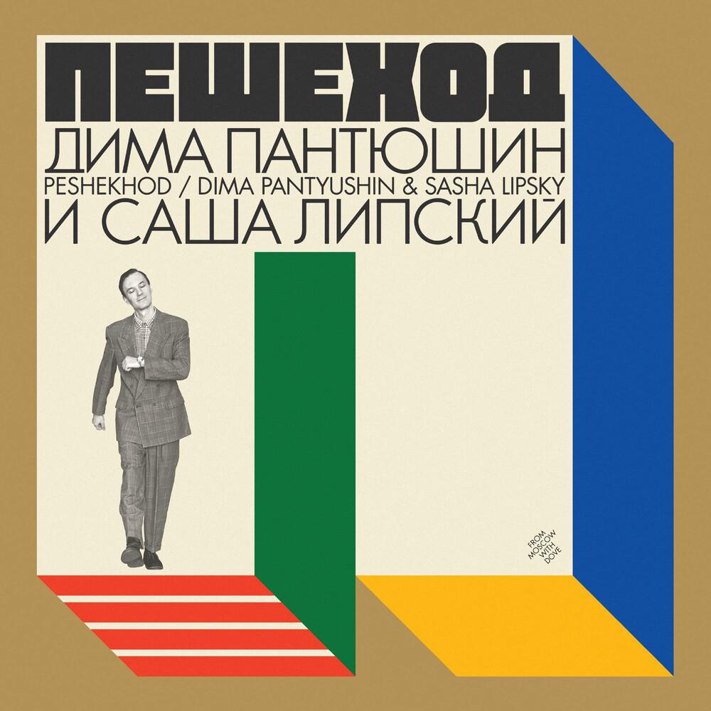 Dima Pantyushin  / Lipsky,Sasha - Peshekhod