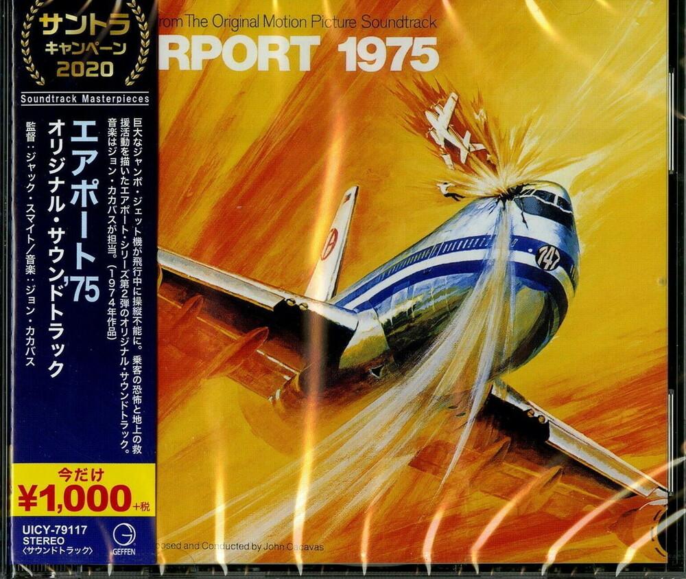 Airport 1975 / OST Jpn - Airport 1975 / O.S.T. (Jpn)