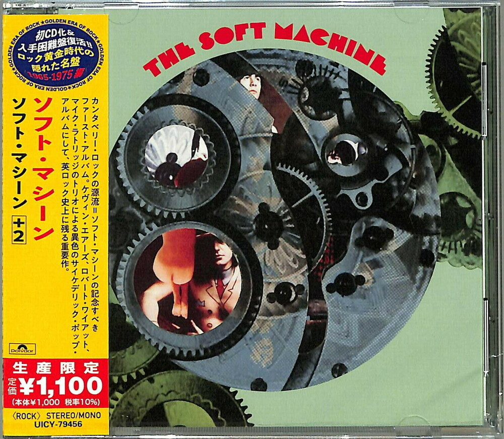 Soft Machine - Soft Machine (Exp) [Remastered] (Jpn)