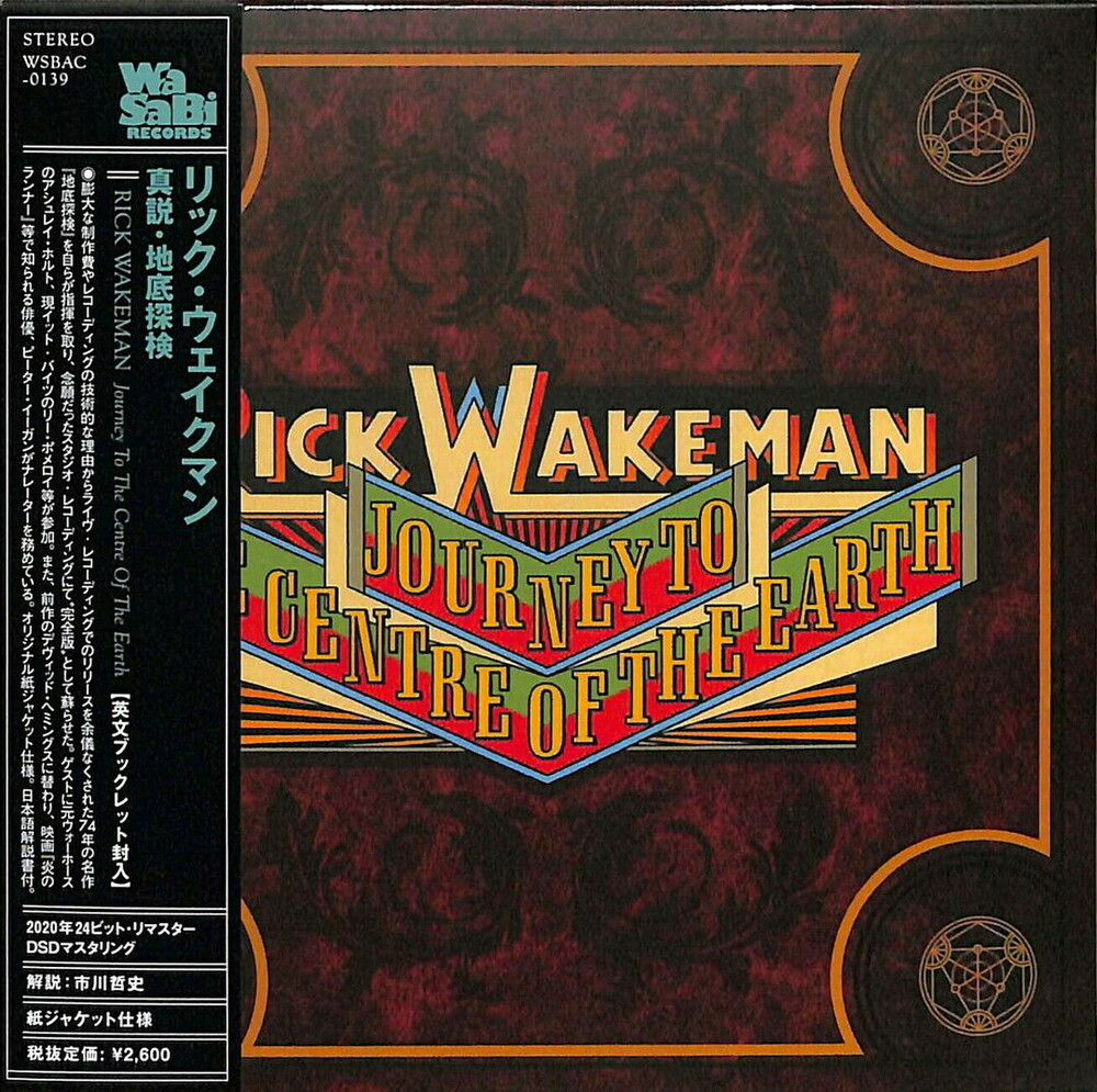 Rick Wakeman - Journey To The Centre Of The Earth (Jmlp) [Remastered]