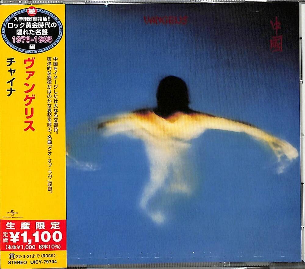 Vangelis - China [Limited Edition] (Jpn)