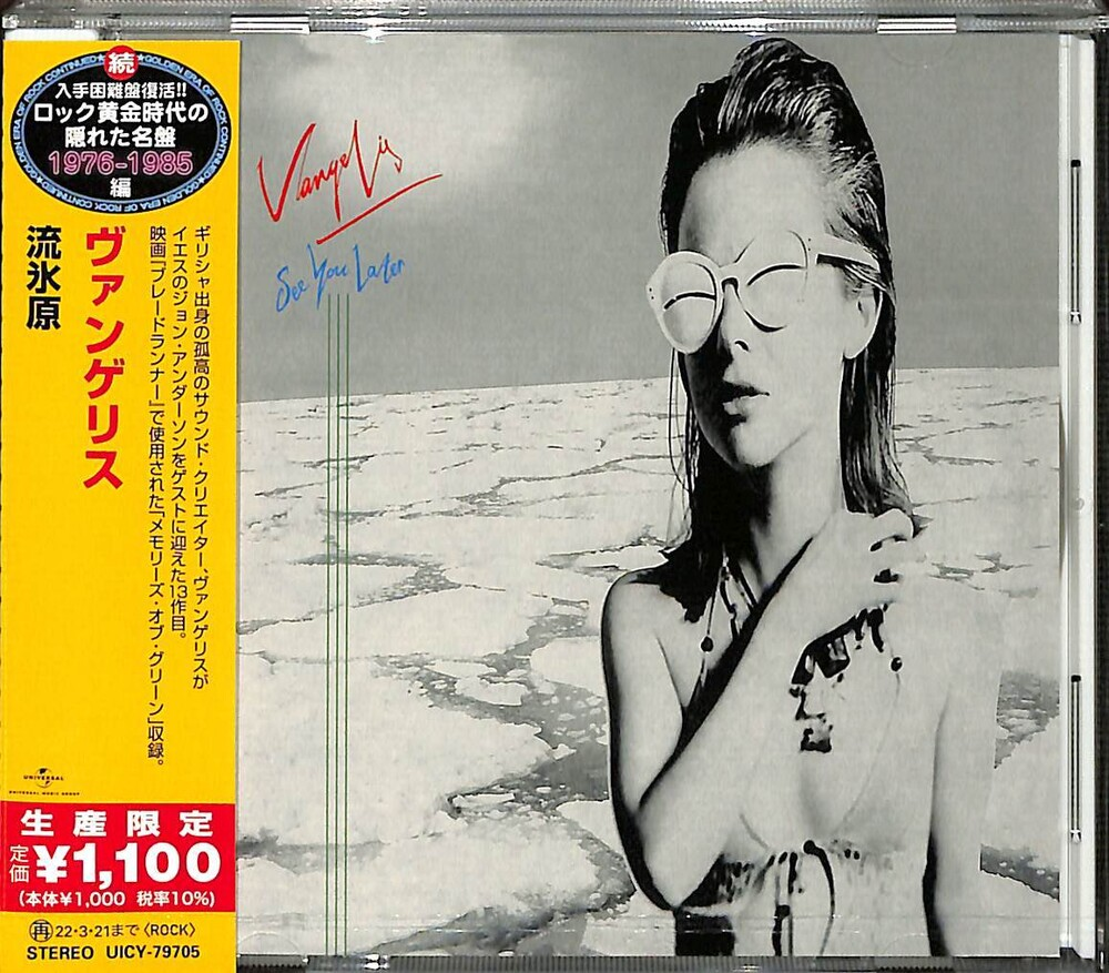 Vangelis - See You Later [Limited Edition] (Jpn)