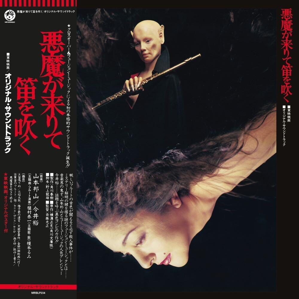 Hoza Yamamoto  / Yu Imai - Akuma Ga Kitarite Fue Wo Fuku