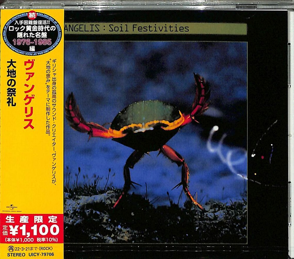 Vangelis - Soil Festivities [Limited Edition] (Jpn)