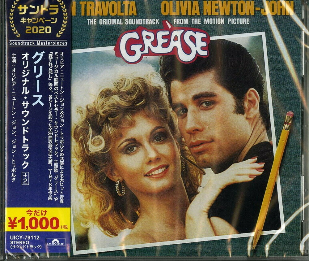 Grease / OST Jpn - Grease (Original Soundtrack From the Motion Picture)
