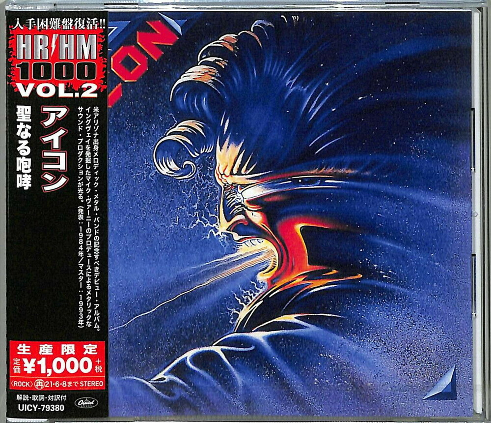Icon - Icon [Reissue] (Jpn)