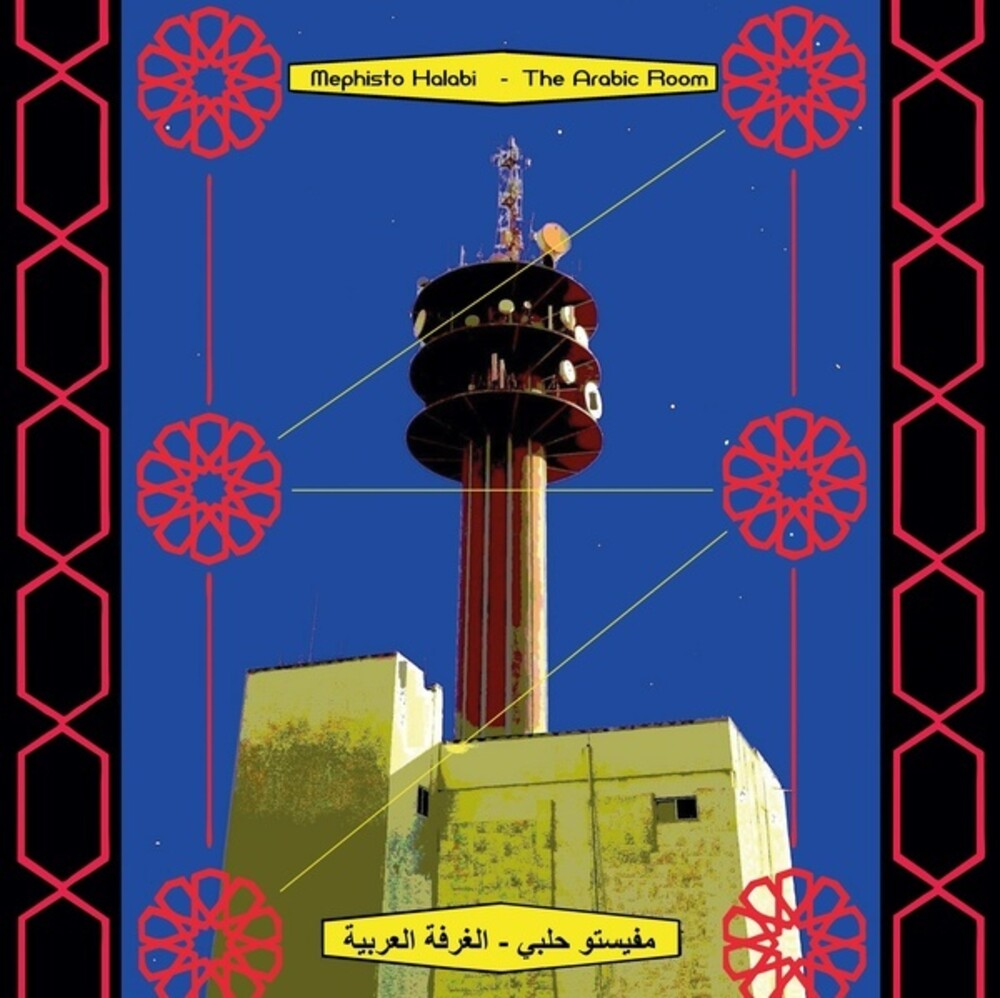 Mephisto Halabi - Arabic Room