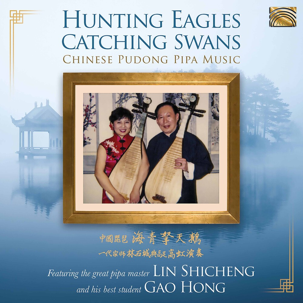 Lin Shicheng - Hunting Eagles Catching Swans