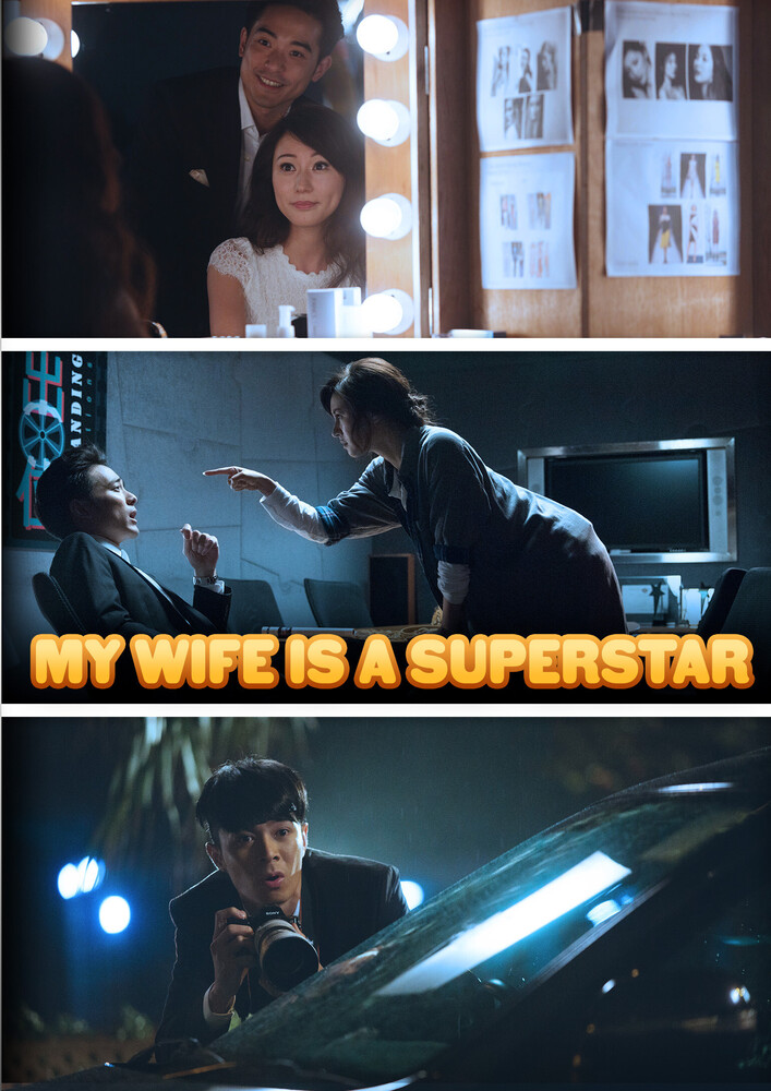 - My Wife Is A Superstar