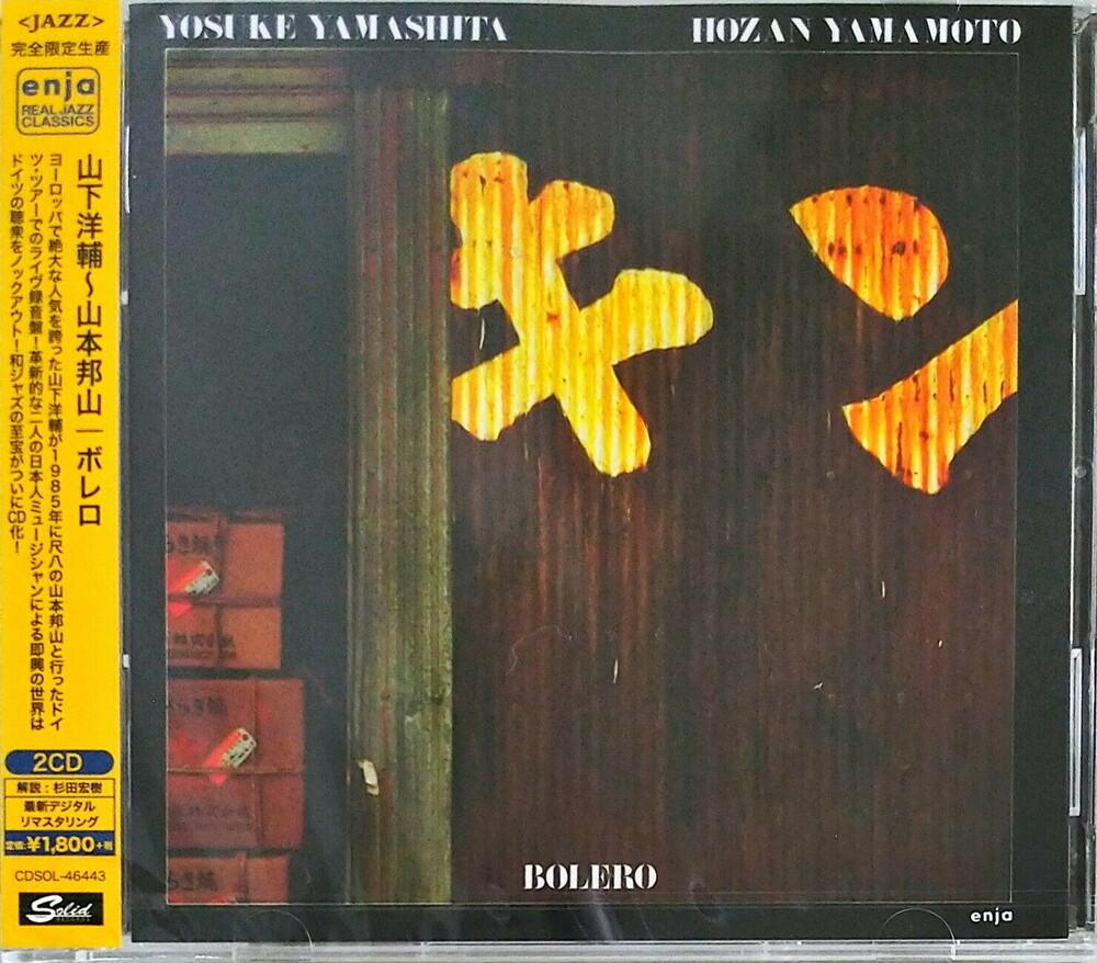Yosuke Yamashita / Yamamoto,Hozan - Bolero [Remastered] (Jpn)