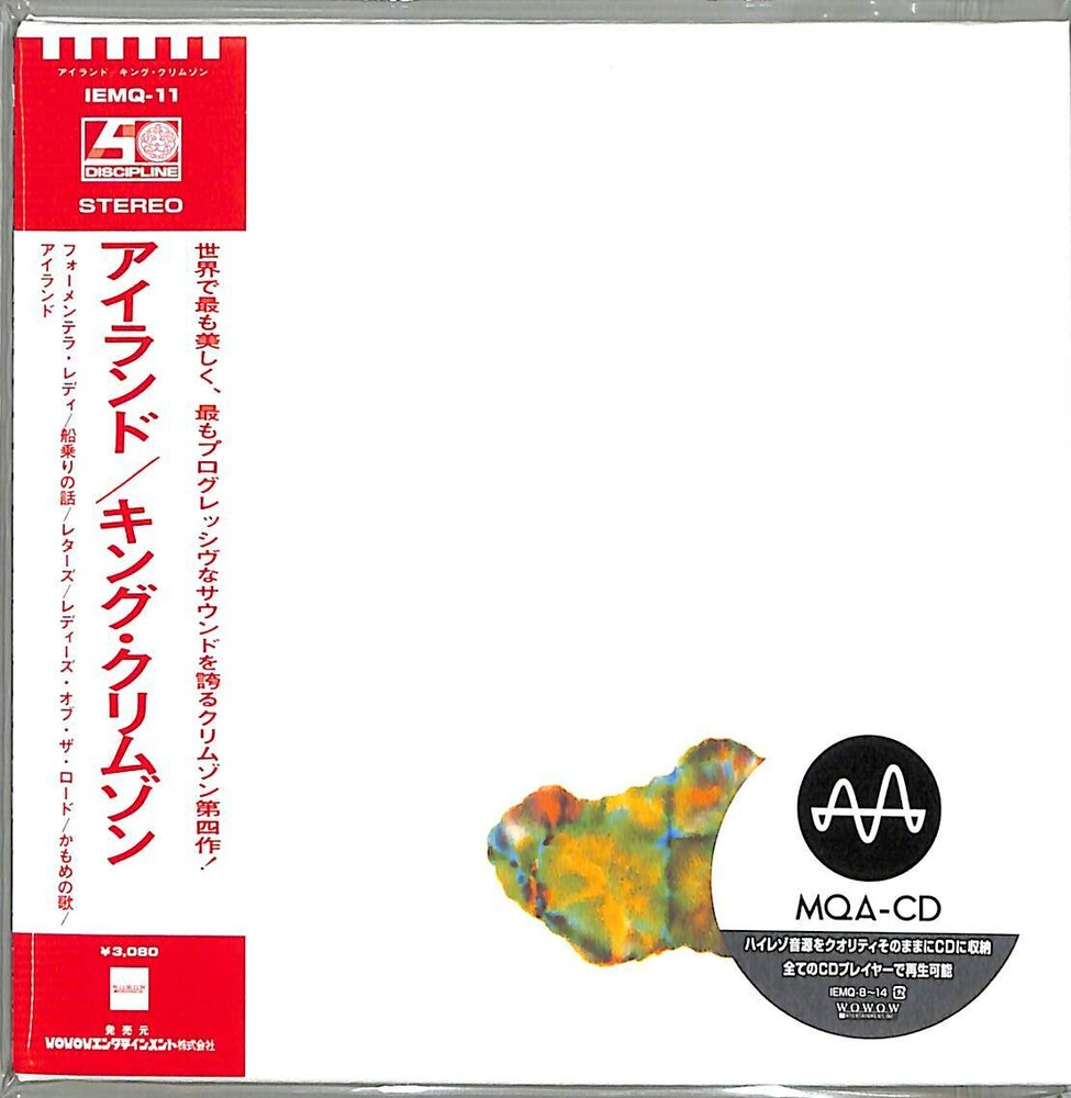 King Crimson - Islands (MQA-CD) (Paper Sleeve)