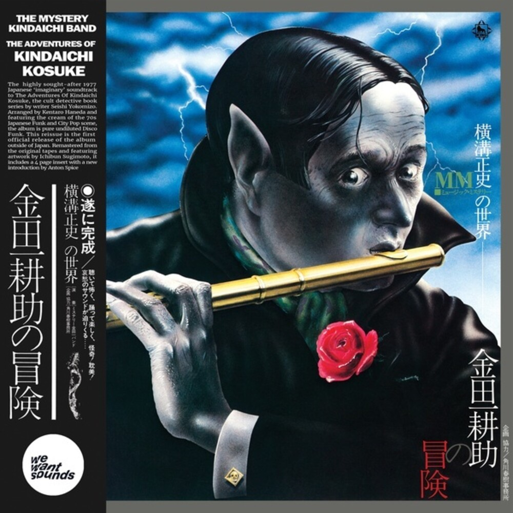 Mystery Kindaichi Band - The Adventures of Kindaichi Kosuke