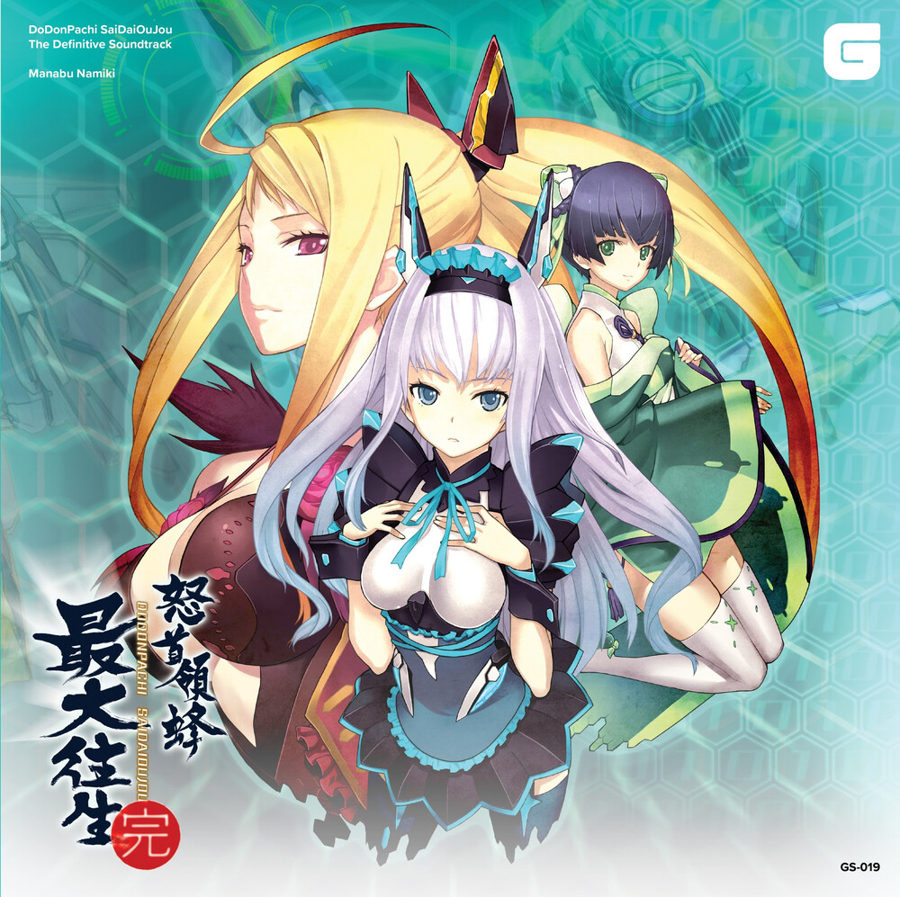 Manabu Namiki  (Grn) - Dodonpachi SaiDaiOuJou - The Definitive Soundtrack (Green Vinyl)