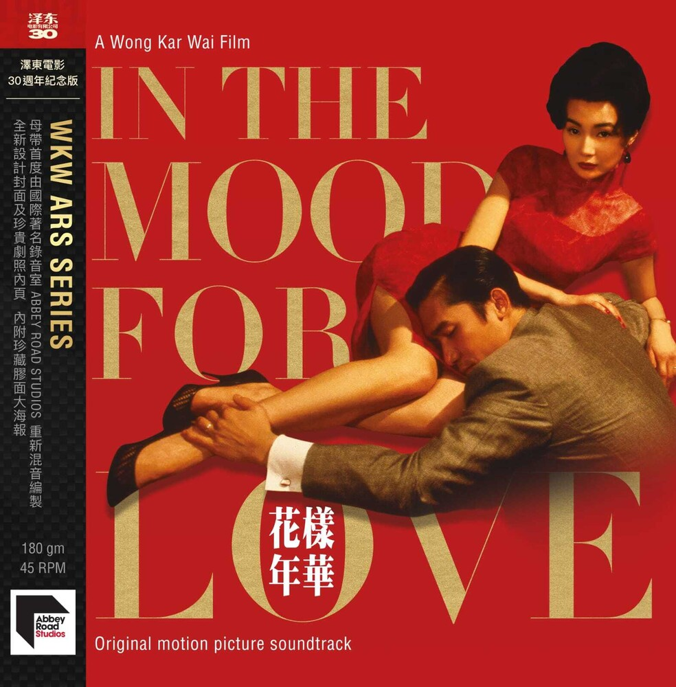 In The Mood For Love (Jetone 30th Anniversary) - In The Mood For Love (Jetone 30th Anniversary)