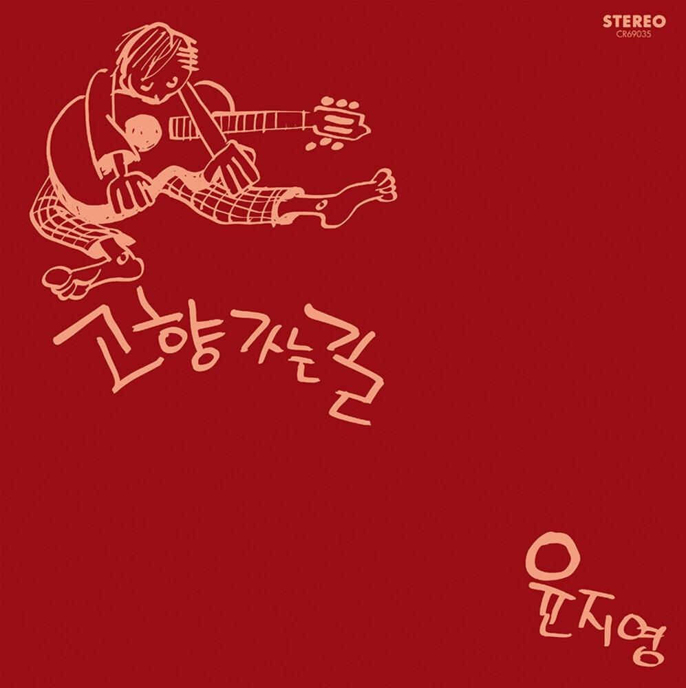Ji-Yoon Young - Road Home (Gate) [180 Gram] [Remastered]