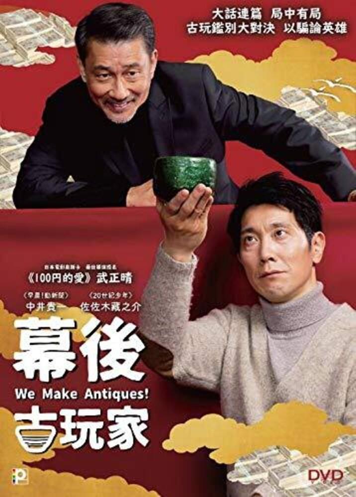 We Make Antiques (Uso Happyaku) - We Make Antiques (Uso Happyaku)