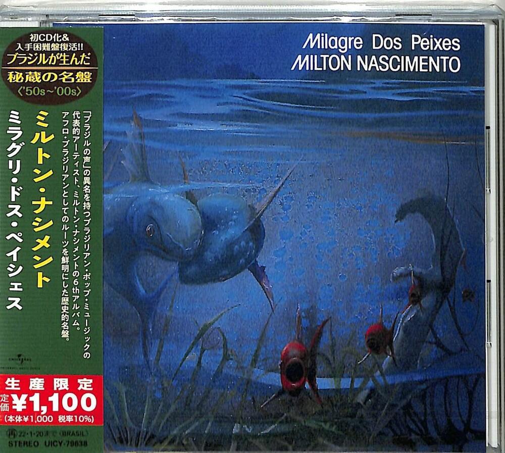 Milton Nascimento - Milagre Dos Peixes (Japanese Reissue) (Brazil's Treasured Masterpieces 1950s - 2000s)