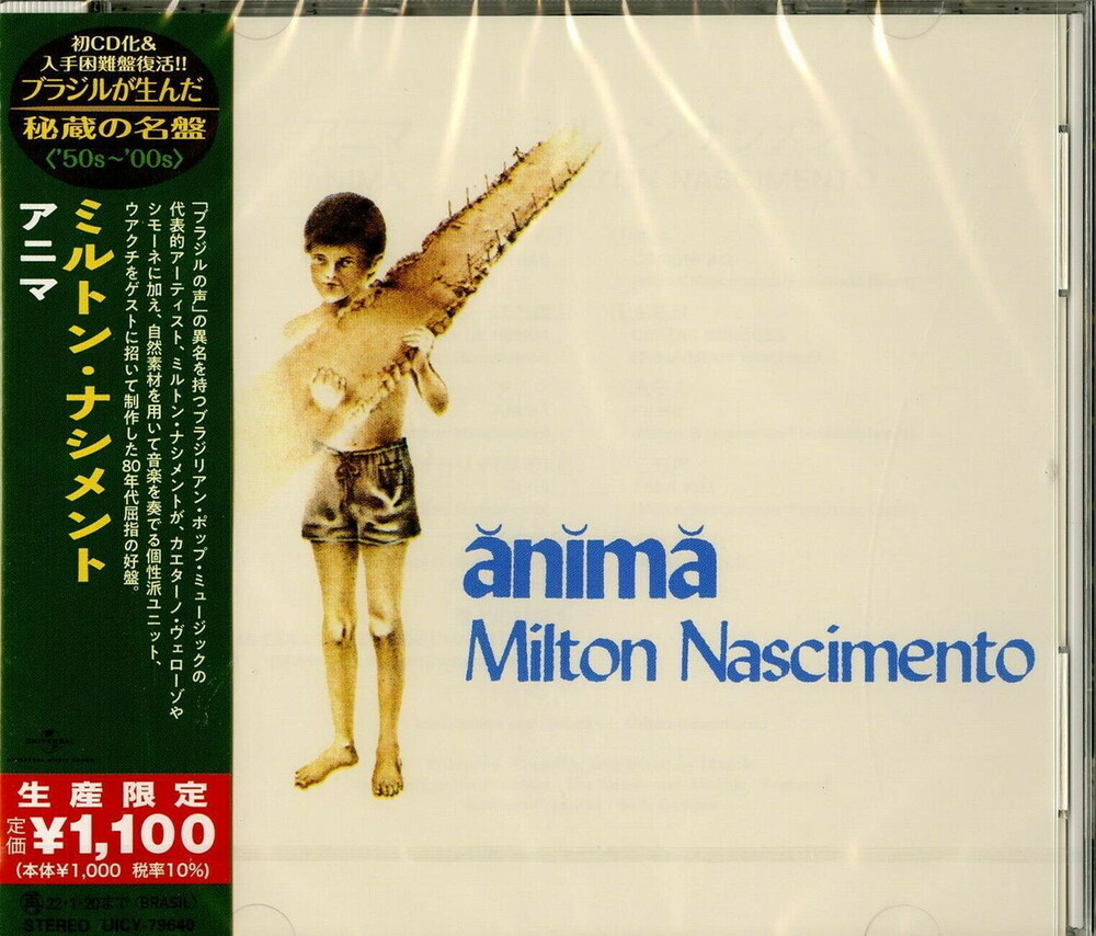 Milton Nascimento - Anima (Japanese Reissue) (Brazil's Treasured Masterpieces 1950s - 2000s)