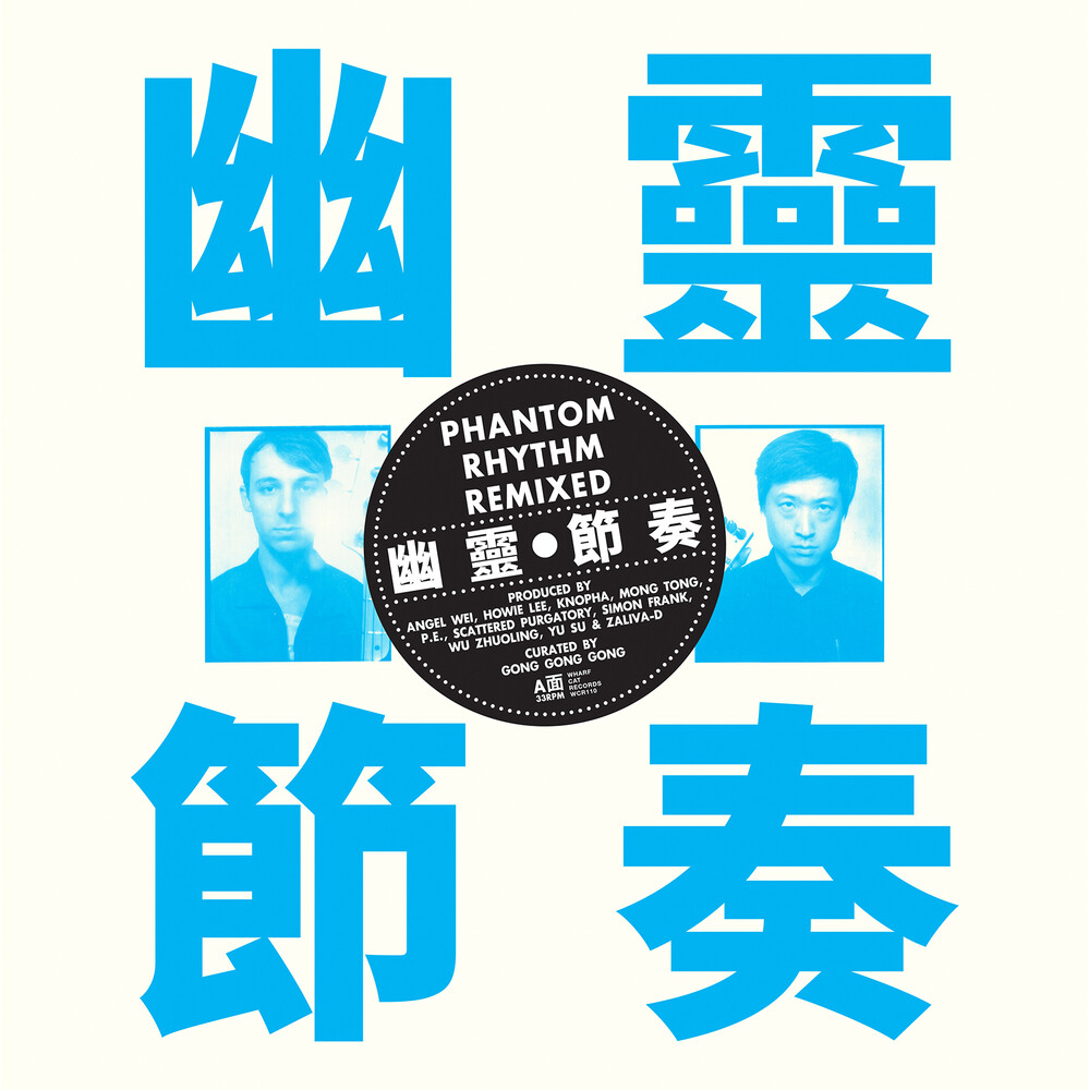 Gong Gong Gong Iii - Phantom Rhythm Remixed [Indie Exclusive] [Colored Vinyl] [Indie Exclusive]