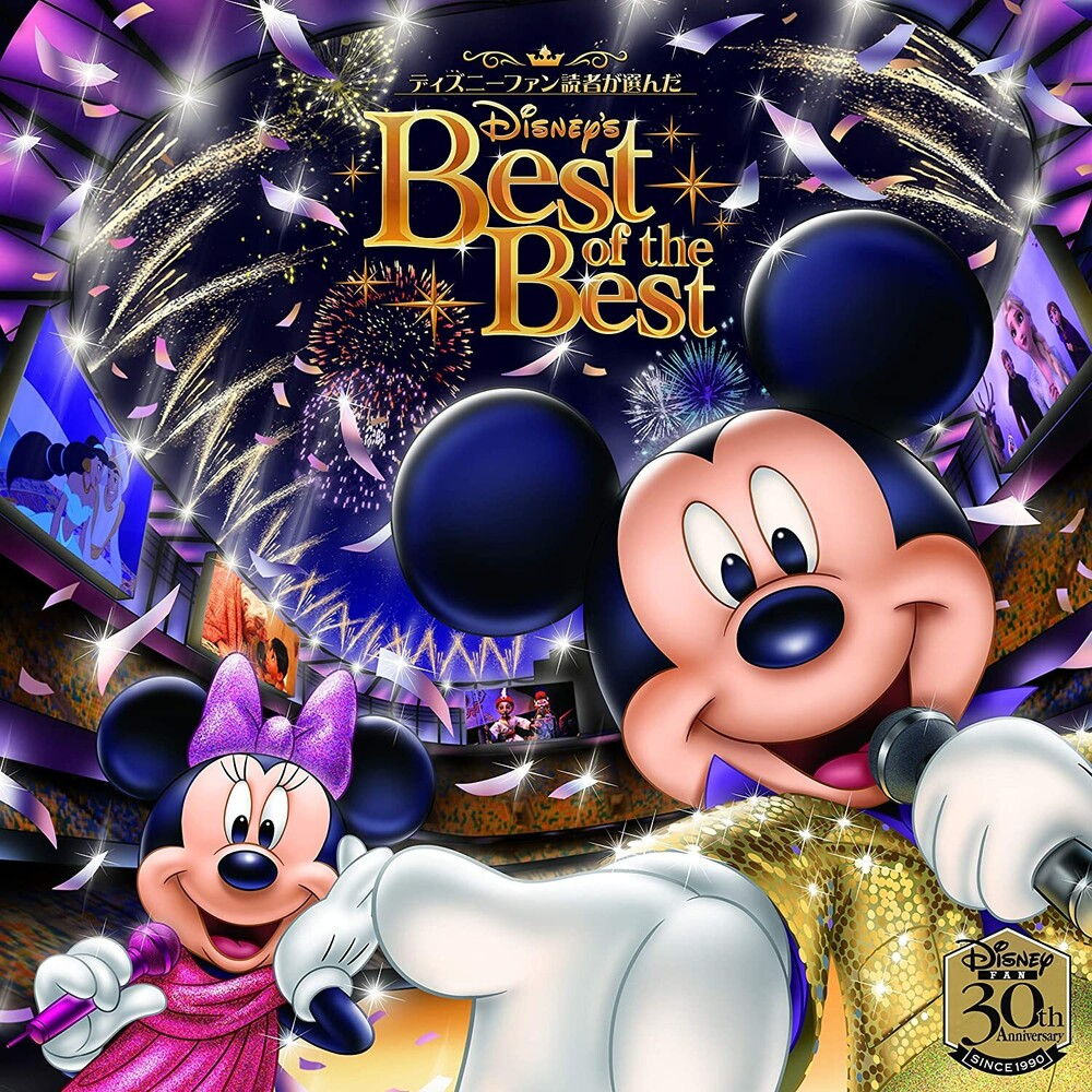 Disney Fan My Favorites Best Of The Best / Var - Disney Fan My Favorites: Best Of The Best / Var